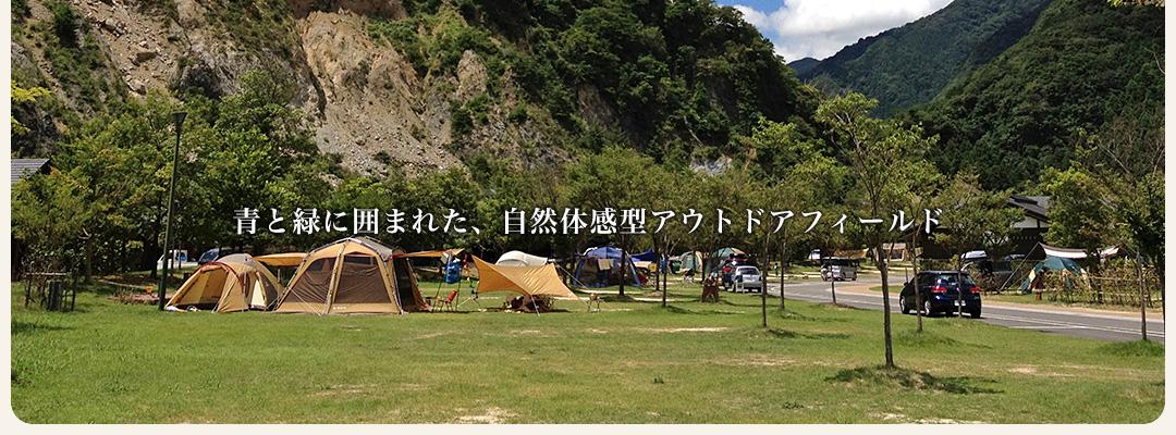 いなべ市役所 青川峡キャンピングパーク