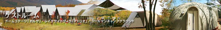 羽鳥湖高原レジーナの森