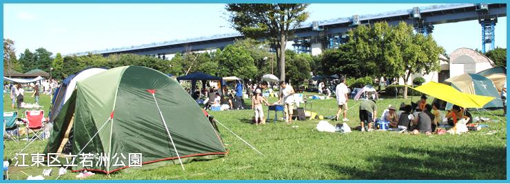 江東区立若洲公園キャンプ場