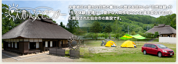 仙台市役所 教育局大倉ふるさとセンター
