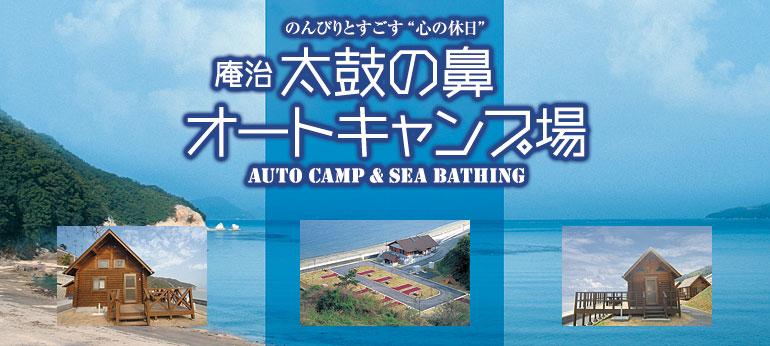 庵治太鼓の鼻オートキャンプ場